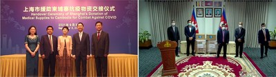 Handover ceremony of Shanghai's donation of medical supplies to Cambodia to combat COVID-19